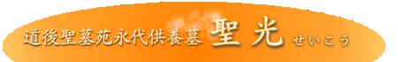永代供養墓|愛媛県松山市の道後聖墓苑永代供養墓【聖光】