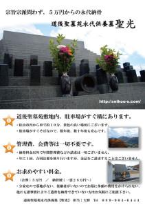 道後聖墓苑永代供養墓【聖光】