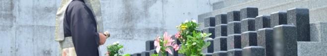 H26道後聖墓苑永代供養墓【聖光】合同法要式